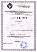 Sertifikat_SKSZP_glavnaya